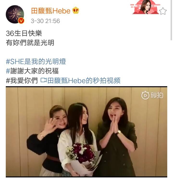 S.H.E合体为田馥甄过生日,女女吻被催婚样样来!Hebe笑称患有「庆生尴尬症」!