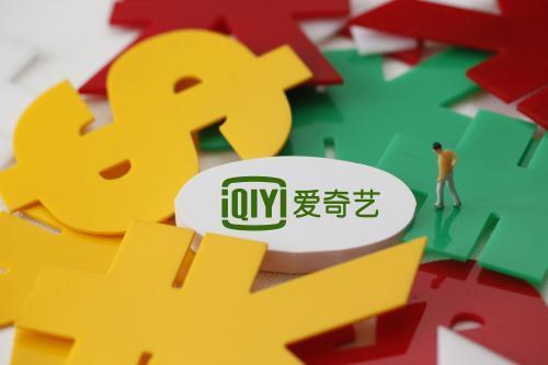 爱奇艺宣布完成12亿美元可转换优先债券发行