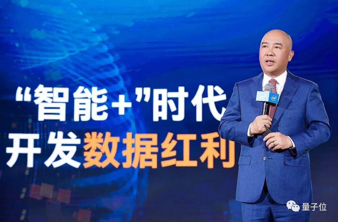 靠什么赢在智能时代?英特尔:数据红利、计算创新,与中国同行