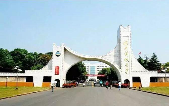 湖南科技大学排名_湖南科技大学