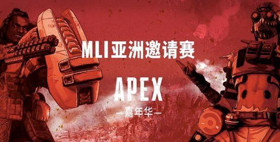 APEX英雄:首個國際賽事開戰!虎牙直播搶先邀你看