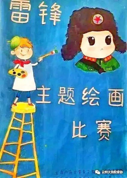 关于学雷锋的画_【投票】又是一年春风暖,阳春三月画\