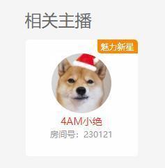 4AM新队员加盟,转会费只有20万,网友:赚翻了啊!