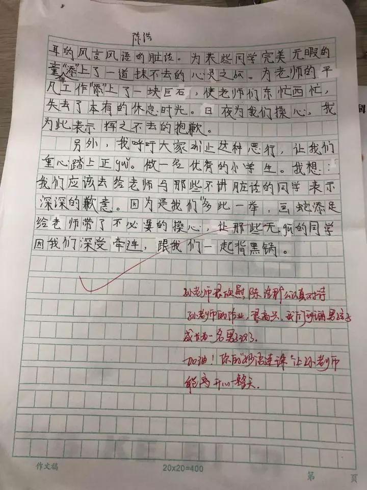 最近,一篇小学五年级学生写的作文引起了记者的关注.