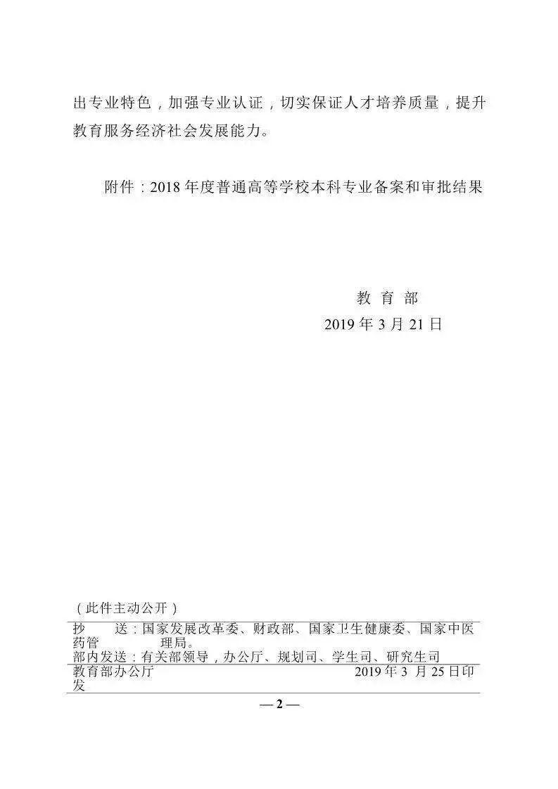 重磅 甘肃中医药大学新增2个本科专业