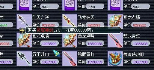 梦幻西游:你要的少零货可能在这里!揭秘仙灵店铺搜索功能!