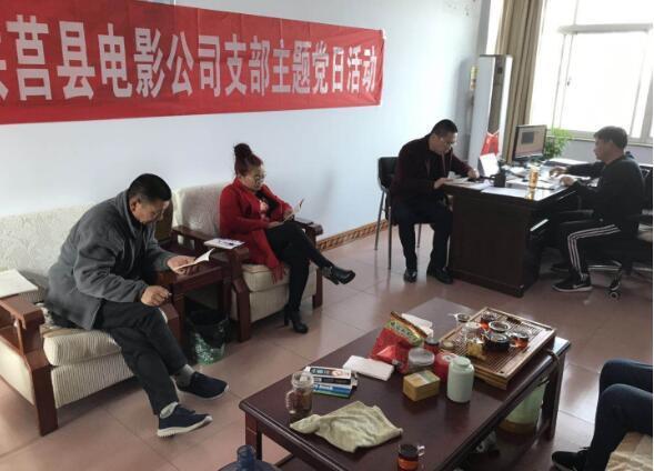 山东莒县电影公司党支部开展2019年3月份主题党日活动