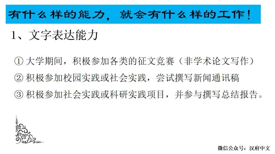 本科专业不是汉语专业的,想转汉语专业有哪些要求