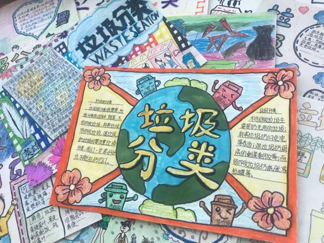 一年级小学生手绘报_学会垃圾分类,共建环保家园——上海大学附属小学垃圾分类 ...