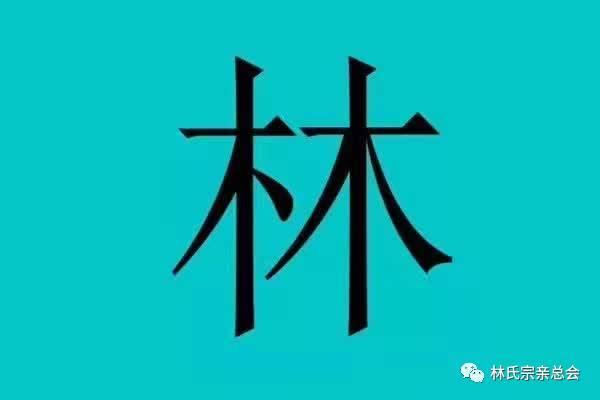 林姓的人口_大田林姓居然是他的后裔.....