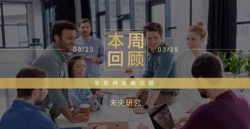 【未央本周盘点】保险业协会:聚焦于扩大保险科