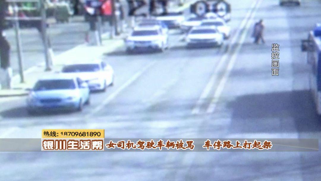 [滾動]銀川一女司機駕車被罵,車停路上竟雙雙打起架!