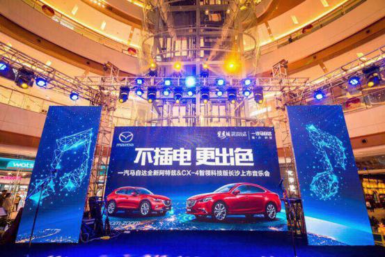 一汽馬自達全新阿特茲&CX-4智領科技版長沙驚艷亮相