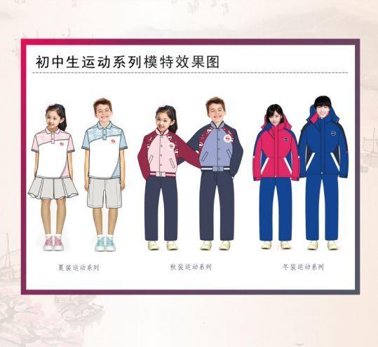 中国校服设计大赛·决赛t台秀之【主题:花季少年】图片