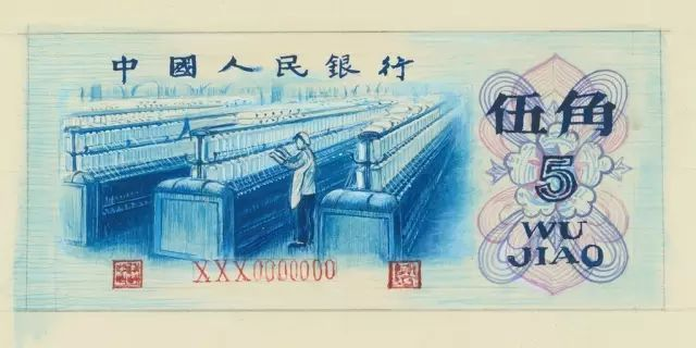 """第三套人民的""""关门币""""-1972年5角"""
