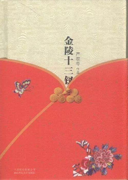 严歌苓:如果生活没了文学  《好sheng阅读》预告(图7)