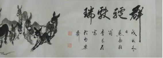 把《群驴献瑞》这幅惊世珍品捐赠给中国公益在线工作站的思想基础