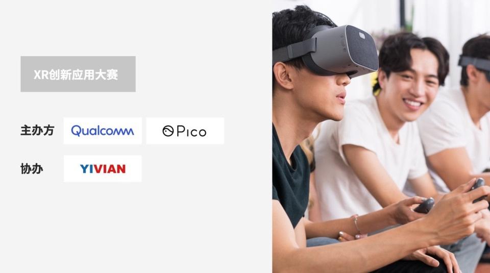 Pico联合高通举办Qualcomm & Pico XR创新应用大赛