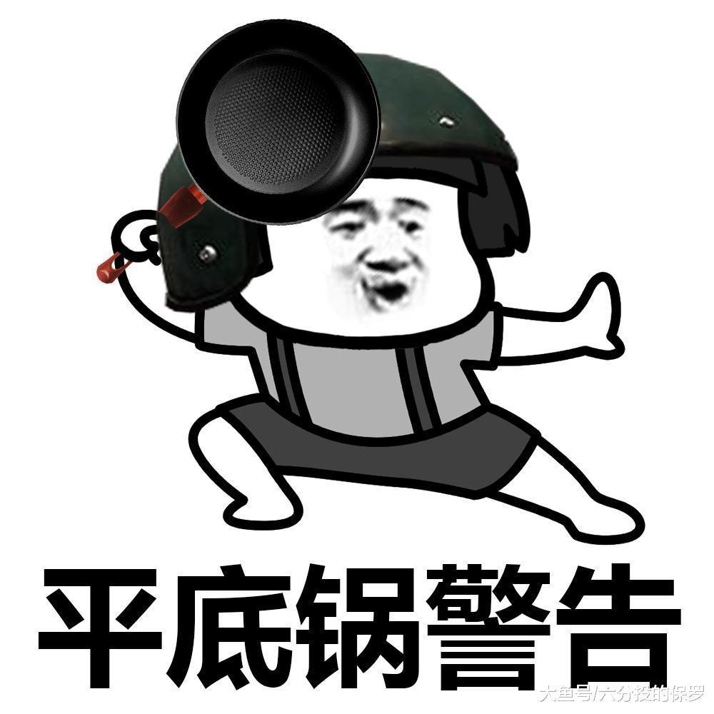 熊猫头吃鱼 - 发表情 - fabiaoqing.com