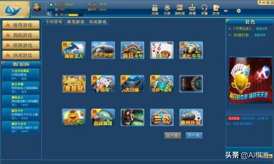 棋牌游戏开发公司解析:棋牌游戏开发的趋势