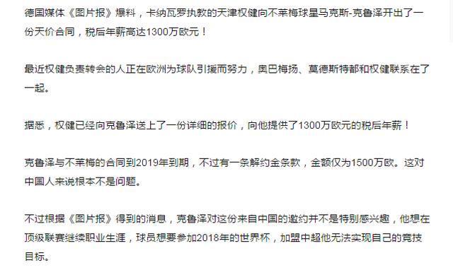 张玉宁队友5场10球打爆德甲!曾因天下杯拒中超过亿年薪!