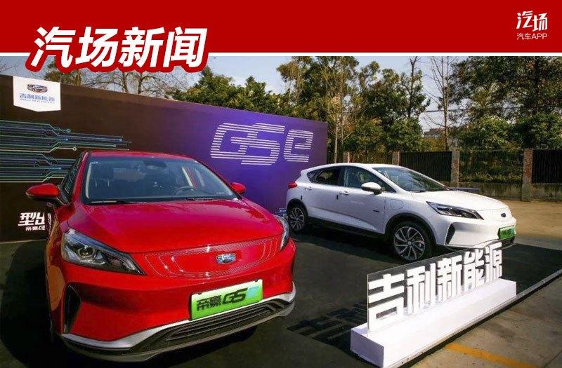 吉利新能源保价计划:帝豪EV450拿9万补贴,GSe拿8万补贴