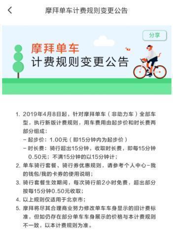 小蓝、摩拜单车都涨价了,北京地区一个小时2.5元,你还会骑吗?