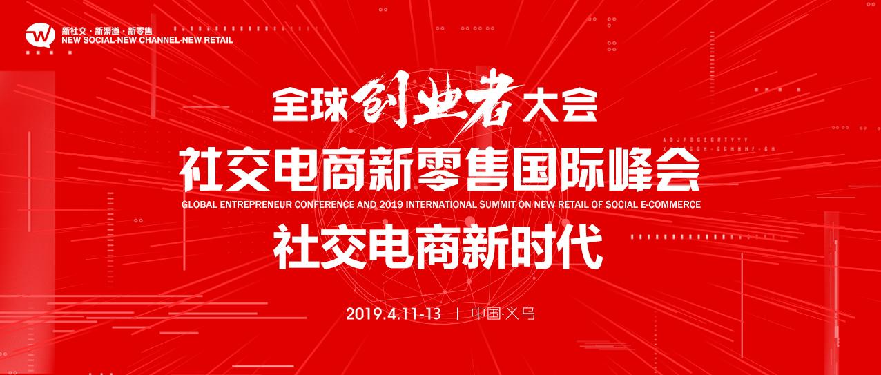 「411大会」全球创业者大会暨社交电商新零售国际峰会延续面世!