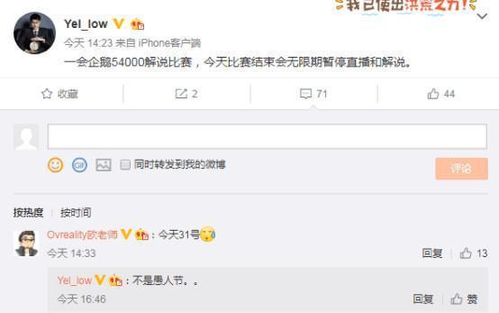 kpl:yellow黄教练微博发文无限期暂停直播和解说 去向成谜