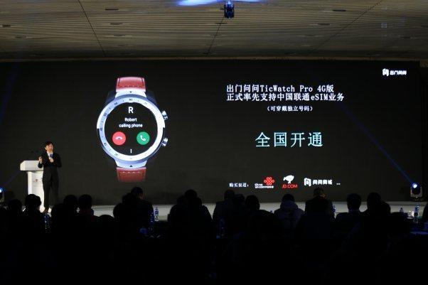 智能手表TicWatch Pro 4G版成为首批支持中国联通云号业务全国开通明星产品
