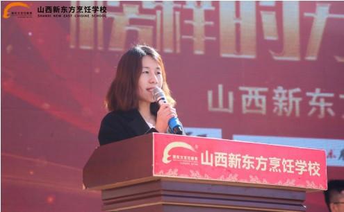 山西新东方烹饪学校2019成功学子报告会圆满结束