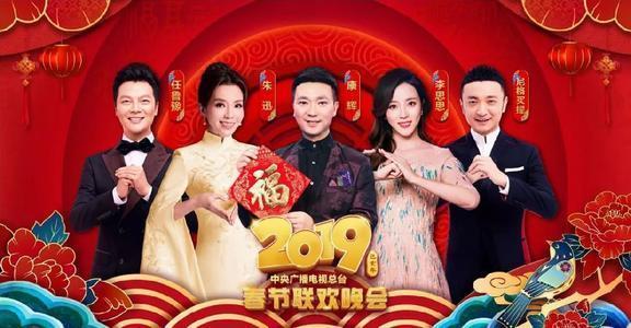 2019央视春晚成绩单:观众总规模11.73亿,美誉度96.98%