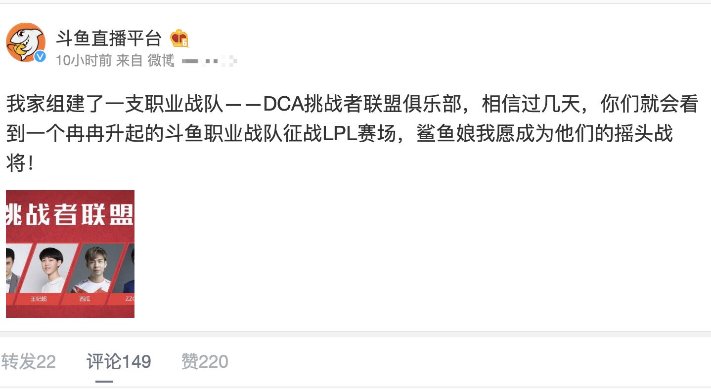 电竞愚人节:斗鱼官宣成立一支lpl战队,jdg牙膏将无缘季后赛?