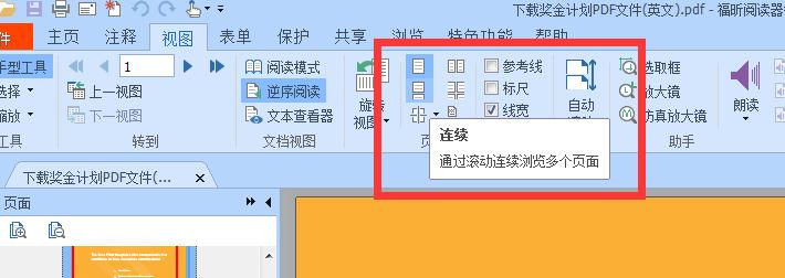 <b>可能是Windows上最好用的国产PDF软件,有核心技术就是牛!</b>