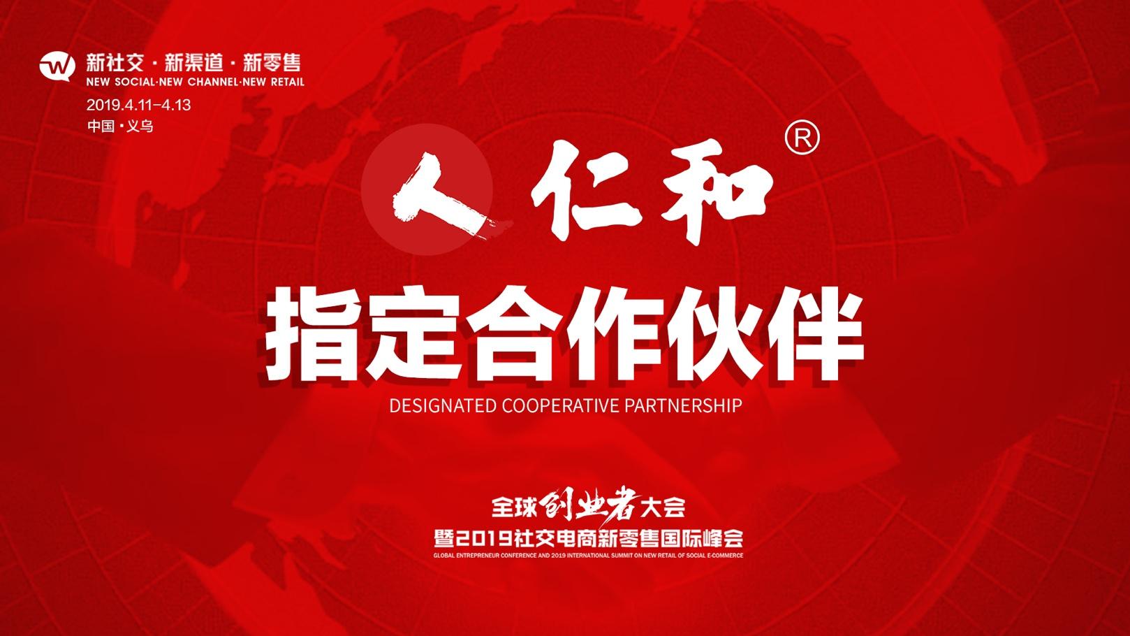 【411大会】仁和旗下合作品牌成为社交电商新零售国际峰会指定合作伙伴