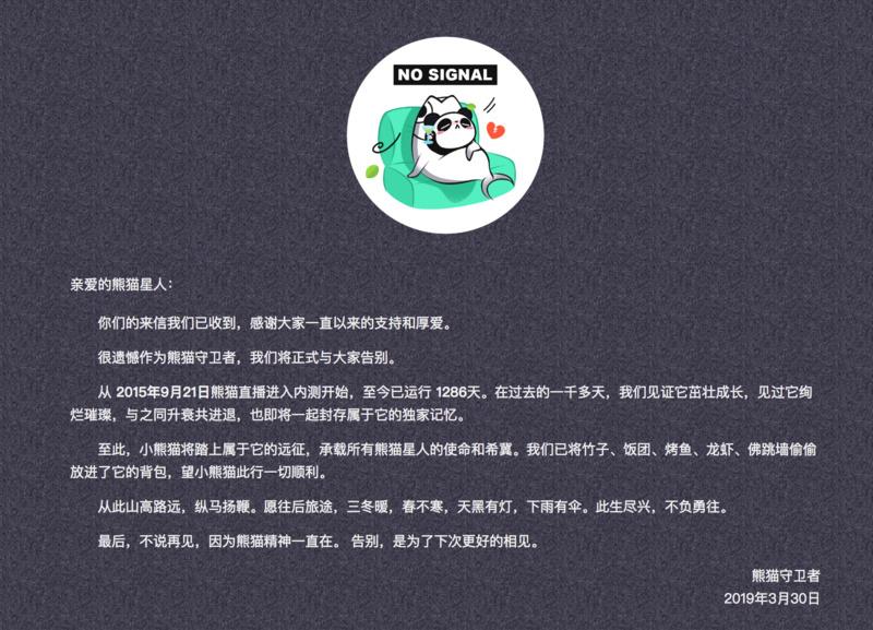 8点1氪 | 苹果中国全系产品降价;咪蒙公司正式解散;熊猫直播关停退出历史舞台