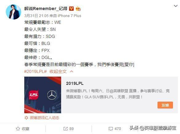 "LOL解说记得盘点常规赛""六最"":DGL最神奇,BLG最可惜"