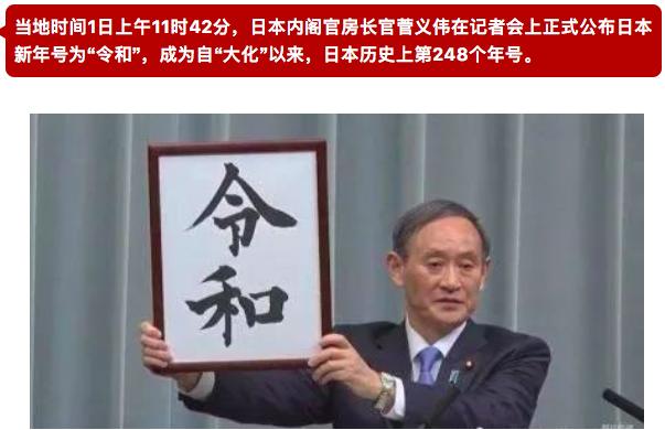 愚人节日本宣新年号令和,终于摆脱中国影响?