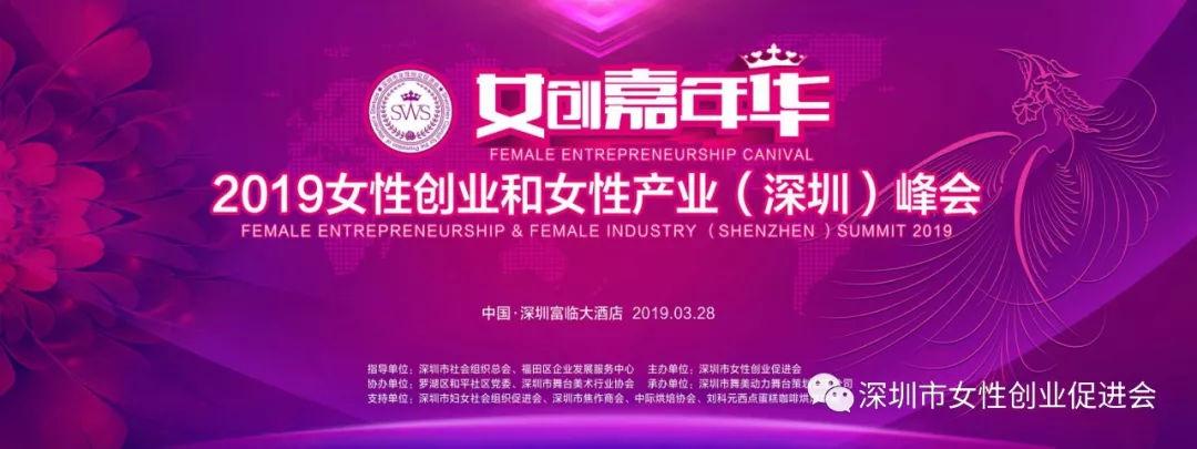 深圳市女性创业促进会女性创业与女性产业深圳峰会精彩绽放!