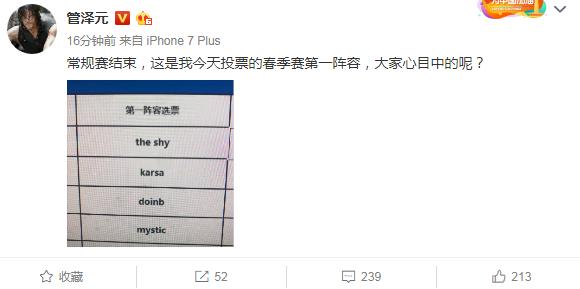 原创             解说管泽元票选LPL常规赛最佳阵容 网友:这五位选手凉了!