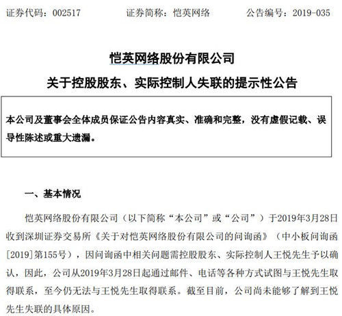 恺英网络要倒闭了【恺英网络:公司控股股东 实际控制人王悦失联了】