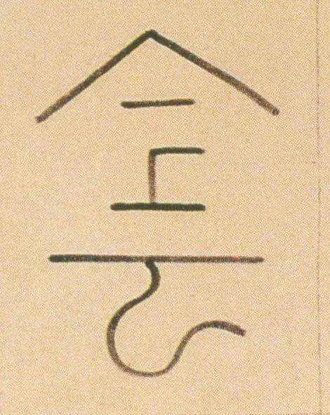 王澍篆书 汉尚方镜铭轴 ,笔画纤细笔力见 附单字图