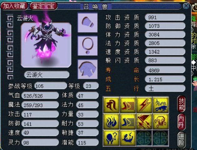 梦幻西游:霸气!8技能全红大力金刚