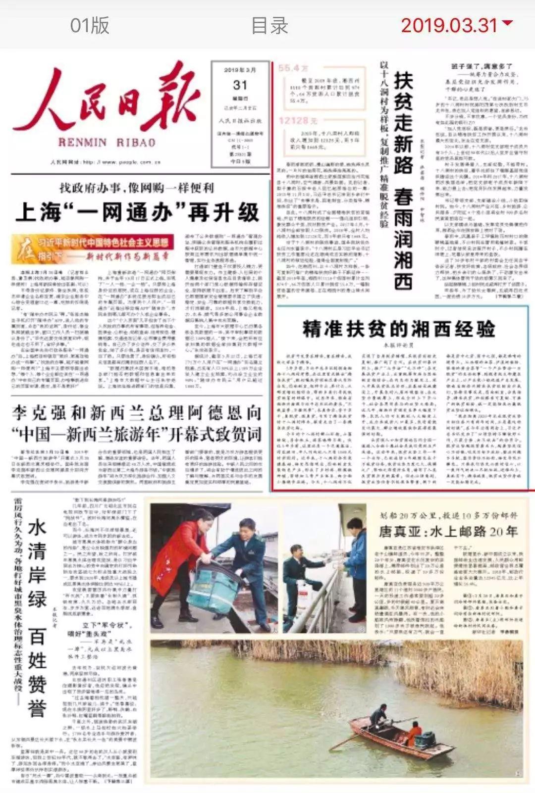 广州日报排版