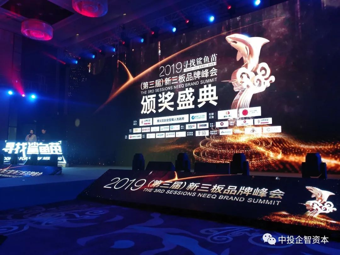 2019新三板品牌峰会|中投企智资本获誉新三板影响力投资机构