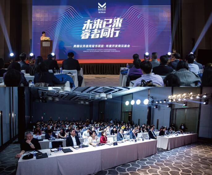 2019年Magic集团北京见面会