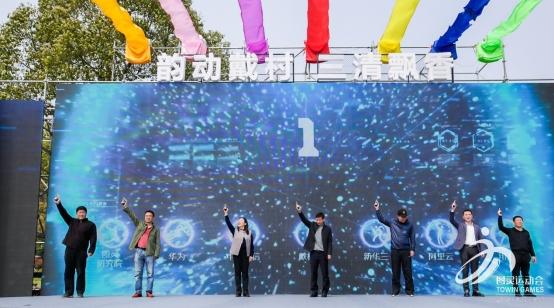 以数字经济撬动乡村振兴,杭州三清茶文化节暨首届图灵运动会开幕
