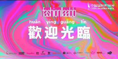 Z世代先锋体验平台 中国国际时装周2019A/W fashionllaa