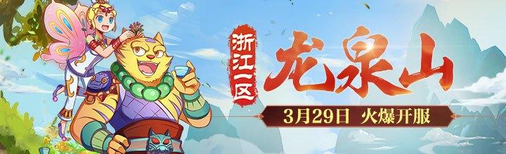 《梦幻西游》电脑版3月新服龙泉山火爆开启