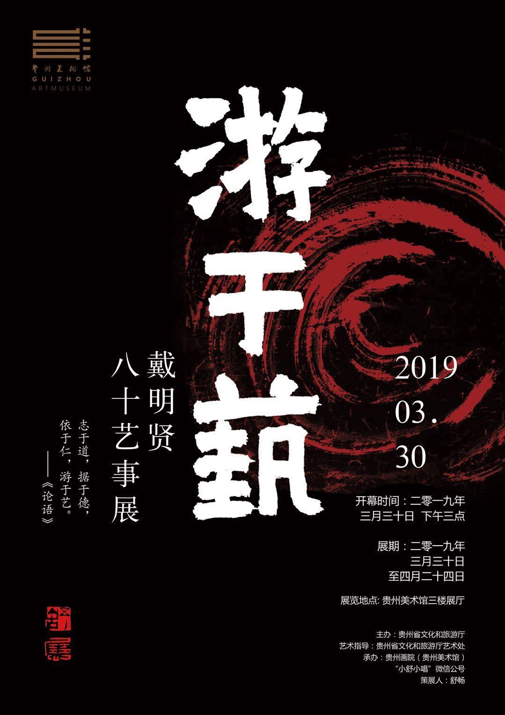 时至四月风已暖 人到八旬画自工 ――戴明贤八十艺事展今日贵州美术馆开展